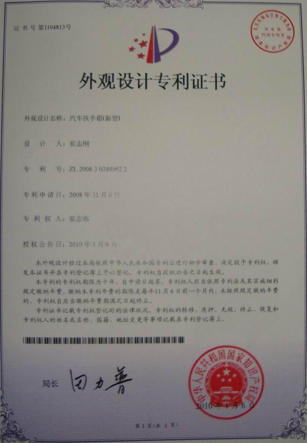 外观设计专利证书-汽车扶手箱-长垣俊强吉奥汽车用品